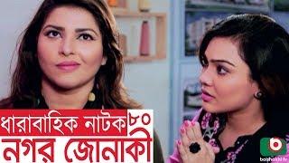 Bangla funny Natok | Nagar Jonaki | EP - 80 | Raisul Islam Asad, Intekhab Dinar, Jenny