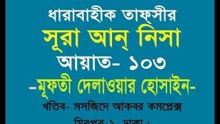 Sura   An Nisa  Ayat  103  Mufti Delawar Hossain