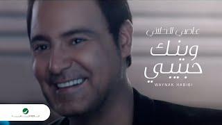 Assi Al Hillani ... Waynak Habibi - VC | عاصي الحلاني ... وينك حبيبي - فيديو كليب