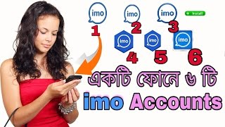 6 imo Accounts In A Android Phone (Bangla) | How To Open  imo Accounts
