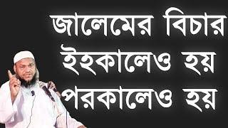 New Bangla Waz 2017┇Ottachar, Julum Niye Kothin Waz ᴴᴰ #1 ┇ Abdur Razzaque bin Yousuf 2017