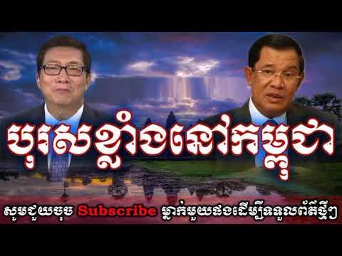 Xxx Mp4 Khmer Hot News RFA Radio Free Asia Khmer Night Monday 08 14 2017 3gp Sex