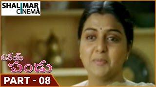 Orey Pandu Movie || Part 08/12 || Sachin,Sandali Sinha || Shalimarcinema