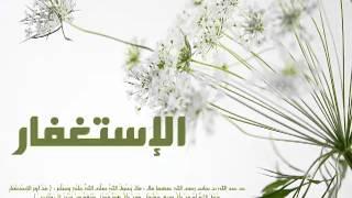 دوام الاستغفار لدكتور محمد راتب النابلسي