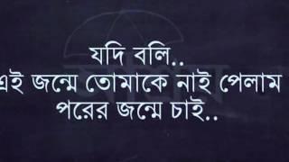 বালিতে তোমার নাম লিখে দেব।Song sung by sanjit chakraborty