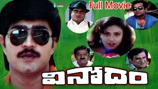 Vinodam Telugu Full Movie | Srikanth, Ravali