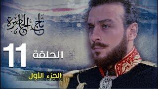 Tej El Hadhra Episode 11 Partie 01