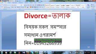 মুখে তালাক দিলেও হয়ে যায়/Bangladesh divorce islamic veiw/Bangla waz divorce