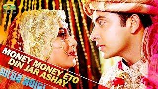 Money Money Eto Din | ft Shakib Khan | Shabnoor || by Shan And Shreya Ghoshal | Mayer Morzada