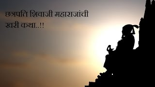 Real Story Of Chatrapati Shivaji Maharaj | The King Of Maratha | Great Maratha