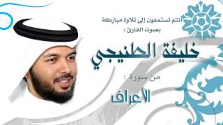 الشيخ خليفة الطنيجي | الأعراف