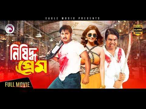 Xxx Mp4 Nishiddho Prem Bangla Movie Omar Sani Shilpa Alexander Bo 2018 Full HD 1080p 3gp Sex