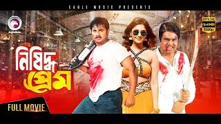 Nishiddho Prem | Bangla Movie | Omar Sani, Shilpa, Alexander Bo | 2018 Full HD 1080p