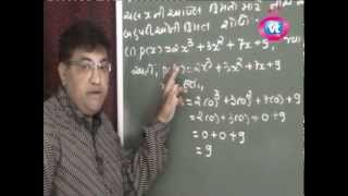 10th Maths Lesson 2 Bahupadio Part-2  (SSC GSEB)  free video  પ્રકરણ -૨