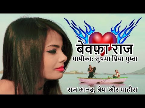 Xxx Mp4 💔 बेवफ़ा राज 💔 Bewafa Raj Nagpuri Song Video 2018 Sushma Priya Valentine S Day Song 3gp Sex