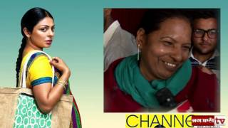 Public Movie Review : Channo kamli Yaar Di
