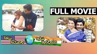 Atu America Itu India Telugu Full Length Movie || Vijay Nainan, Sunny, Venessa, , Cristina,