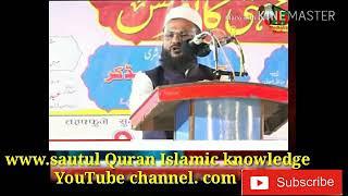 Qari Abdul Batin jolikha nahin hota wo Kabhi nahin hota