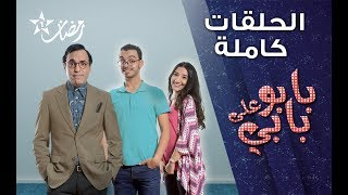 Babou Ala Babi - Episodes Complets - بابو على بابي - الحلقات كاملة