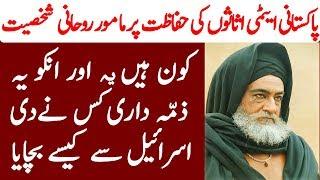 Pakistan Ki Hifazat Per Mamoor Ruhani Shakhsiyat | Spotlight