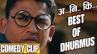 अ...नि..कि..||  Best of Dhurmus from Woda Number 6||