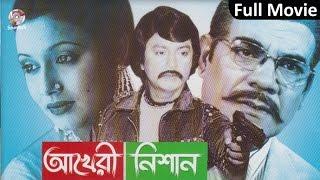 Sohel Rana, Rozina - Akheri Nishan | Full Movie | Soundtek