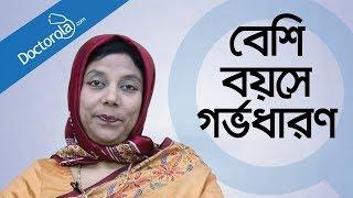 ৩০ এর পর গর্ভধারণ Pregnancy After The Age Of 30 Bangla বেশি বয়সে মা হওয়া-bangla Health Tips