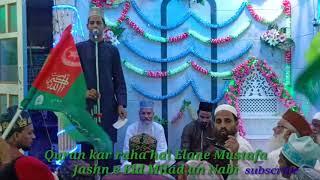 Quran kar raha hai Elaan E Mustafa Mohammad Nizam Siddiqui