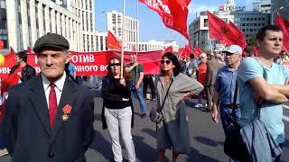 Митинг КПРФ против пенсионной реформы 22 сентября 2018