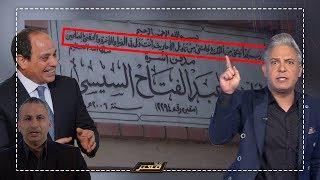 #معتز_مطر :لا تصدقوا #ايدي_كوهين ولا المقبرة .. #السيسي زعيم وطني !!