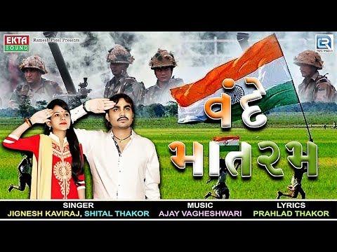 Xxx Mp4 Vande Mataram Jignesh Kaviraj Shital Thakor Independence Day Song New Gujarati Song 2017 3gp Sex