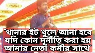 mp nixon's spoke against kazi | থানার ইট খুলে নিয়ে আসবো