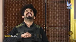 اموري #داعش من الحلقة 18-10-2016
