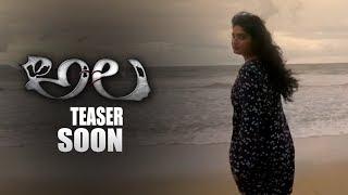 Ala Movie Snippet   Teaser Soon   Sarath Palanki   TFPC