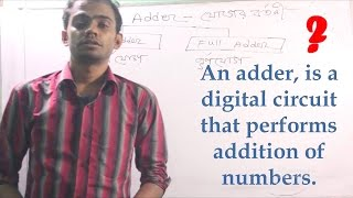 Half Adder (হাফ অ্যাডার) most Easy Method | HSC ICT Bangla Tutorial