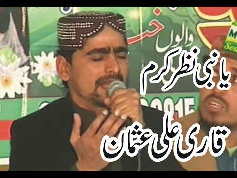 ya nabi nazry karam farmana ali usman urdu university Islamabad