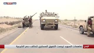 التفوق العسكري للتحالف يجهض مخطط إيران لإغراق اليمن بالفوضى