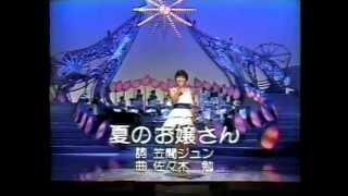 夏のお嬢さん 榊原郁恵(1978)