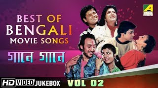 Best of Bengali Songs | Gaane Gaane Vol - 2 | Bengali Movie Songs Jukebox
