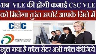 अब  VLE की होगी कमाई CSC VLE को मिलेगा तुरंत सपोर्ट आपके जिले में खुल गया है कॉल सेंटर