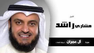 سورة أل عمران برواية شعبة | بصوت القارئ الشيخ مشارى بن راشد العفاسى
