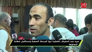 #اللعيب   سيد عبد الحفيظ :الأهلي على الطريق الصحيح بمدير فني جديد