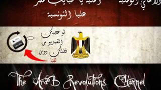يا حبايب مصر - عليا التونسيه - اغاني وطنية