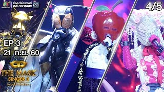 THE MASK SINGER หน้ากากนักร้อง 3 | EP.3 | 4/5 | Semi-final Group A | 21 ก.ย. 60 Full HD