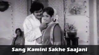 Ashok Saraf in Classic Romantic Song - Sang Kamini Sakhe Saajani - Deed Shahane Marathi Movie