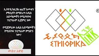 EthiopikaLink The insider News April 22 2017 Part 4