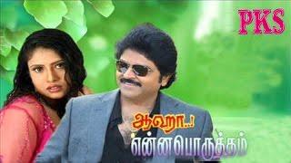 Aahaa Enna Porutham-Ramki,Sanghavi,Goundamani,Senthil ,Super Hit tamil Full Comedy Movie