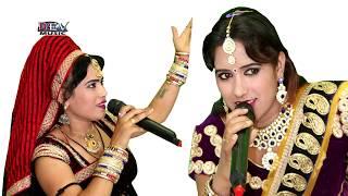 नीलू रंगीली और ममता का सुपरहिट तेजाजी महाराज का गीत - सरक सरक चाले नाग कलियों | Rajasthani DJ Songs