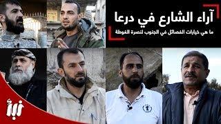 آراء الشارع.. ما هي خيارات فصائل درعا لنصرة الغوطة ومنع تكرار الهجوم على المنطقة الجنوبية