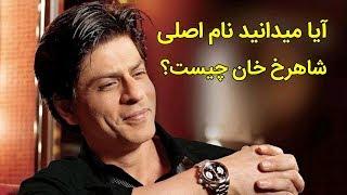شاهرخ خان نام اصلی خود را فاش کرد !